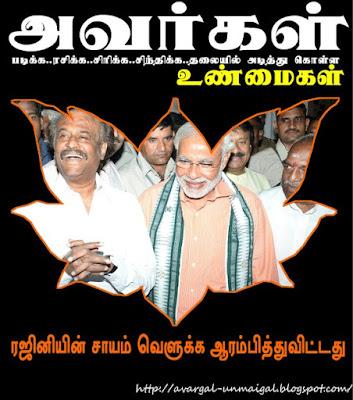 #rajinikanth #bjp #Modi #avargal_unmaigal @avargal_unmaigal
