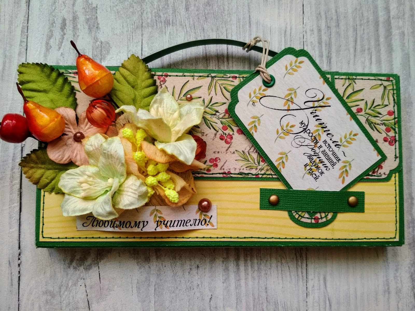 Открытка портфель учителю