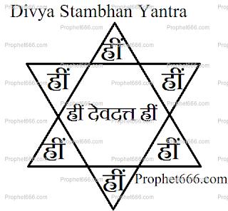 Magical Occult Divya Stambhan Yantra