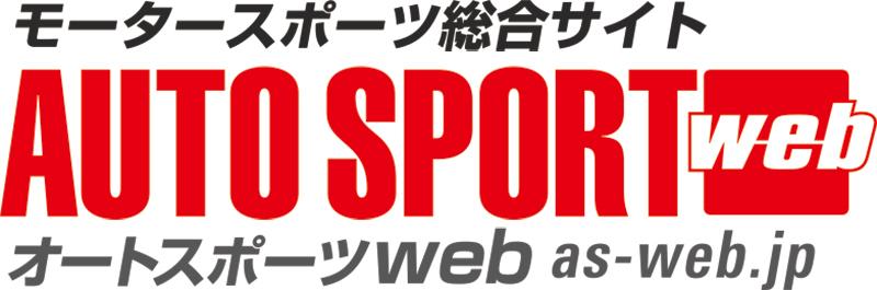 Web オート スポーツ