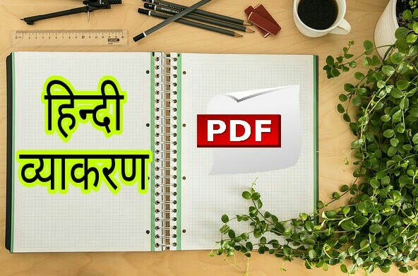 Hindi Grammer Book pdf