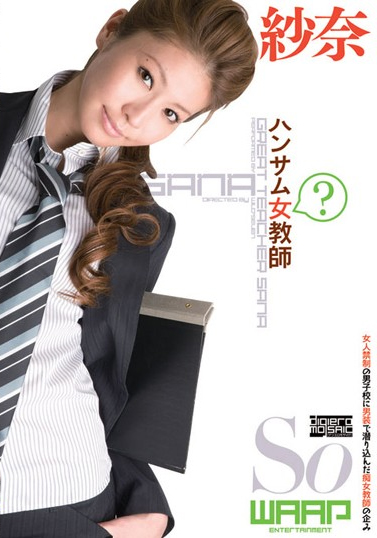 WSS-127 Nana Gauze Handsome Woman Teacher