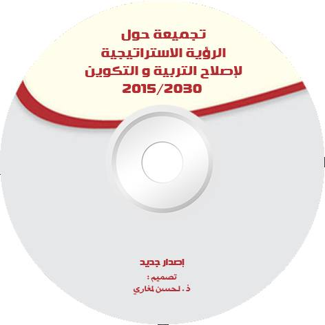نسخة منقحة من تجميعة الرؤية الاستراتيجية لإصلاح التربية والتكوين 2015/2030