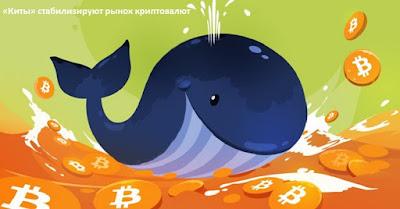 «Киты» стабилизируют рынок криптовалют