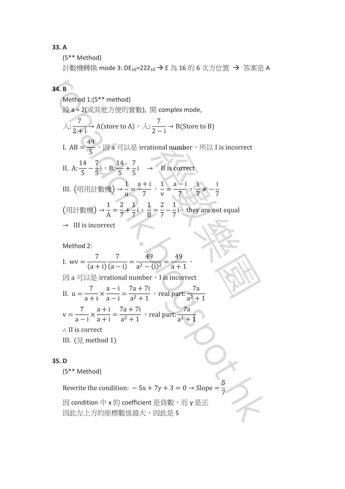 2016 DSE 數學卷二 答案 Q33-35