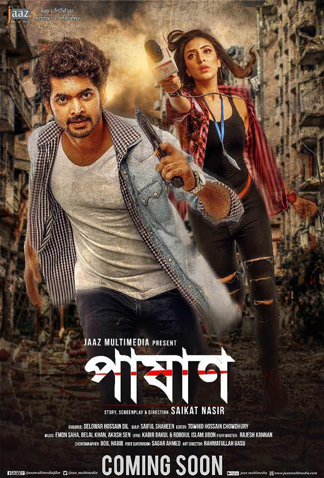 Pasan (2018) Bengali Full Movie 720p HDCam 700MB x264