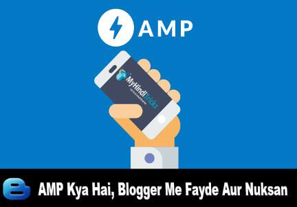 amp-kya-hai-blogger-me-kitna jaruri hai