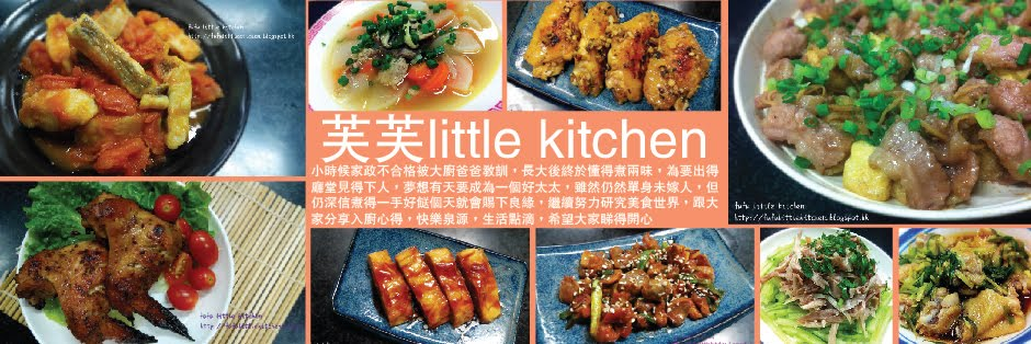 芙芙little kitchen