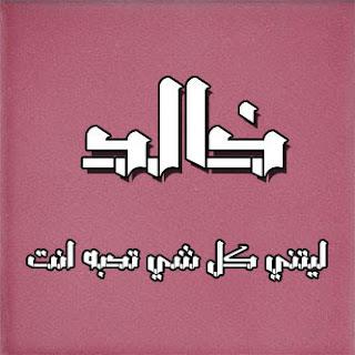 صور اسم خالد بالعربي