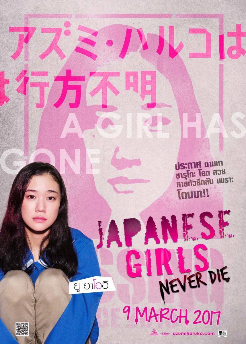 Japanese Girl Never Dies (2016) โมเอะไม่เคยตาย