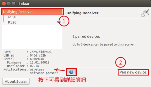 不專業網管筆記: Solaar : Linux 下Logitech Unifying Receiver