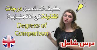 شرح درس درجات المقارنة Degrees of Comparison
