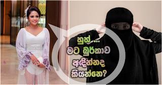 """""""Huh ... am I asked to wear the burqa?"""" asks Shalani Tharaka"""