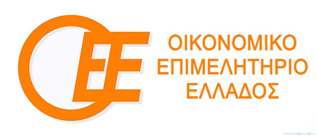 Ηγουμενίτσα: Εκδήλωση του Οικονομικού Επιμελητηρίου της Ελλάδας για Εργατικά - Ασφαλιστικά