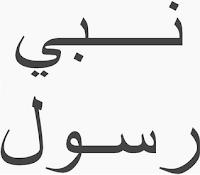 Nabi dan Rasul Islam