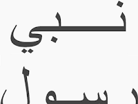 25 Nama Nama Para Nabi dan Rasul Islam