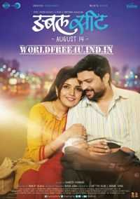 Full Movie Double Seat (2015) 300mb Marathi Movie Download
