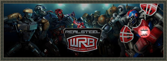 real steel world robot boxing apk 2016