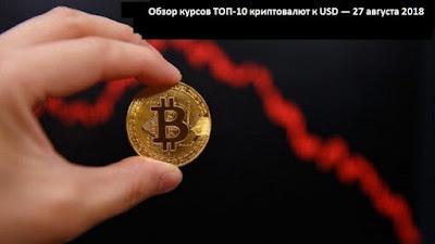 Обзор курсов ТОП-10 криптовалют к USD — 27 августа 2018