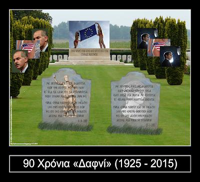 90 Χρόνια «Δαφνί» (1925-2015)