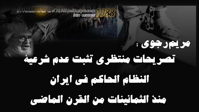مريم رجوي: تسجيل صوتي للقاء السيد منتظري