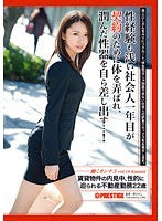 (Re-upload) JBS-023 働くオンナ3 Vol.18