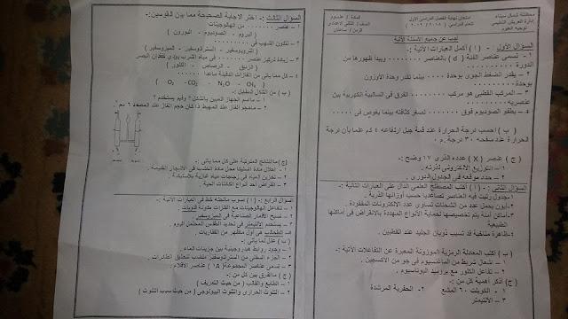امتحان العلوم للصف الثاني الاعدادي الترم الاول 2019 شمال سيناء