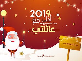 2019 احلى مع عائلتي