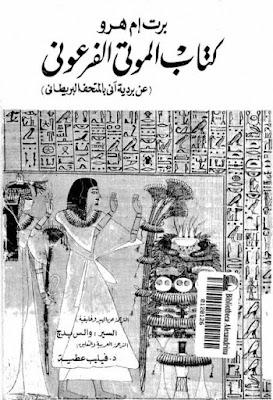 كتاب الموتي الفرعوني , عن بردية اني في المتحف البريطاني , pdf