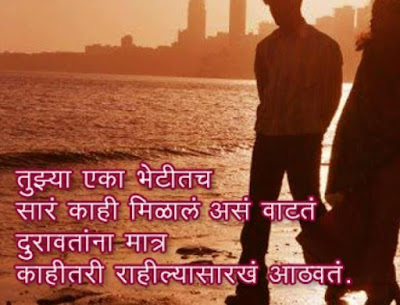 marathi love status and love quotes