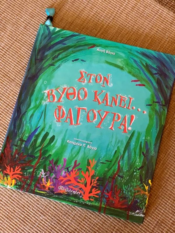 "Book Club: ""Στο βυθό κάνει ... φαγούρα"", της Αυγής Βάγια από τις Εκδόσεις Διόπτρα - Ioanna's Notebook"