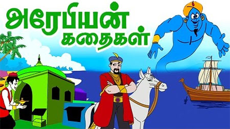 Arabian Nights Stories in Tamil | Educational stories for kids | Cartoon stories for Children