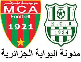 مباراة مولودية الجزائر سريع غليزان اليوم RCR VS MCA