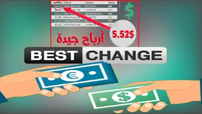 شرح موقع BESTCHANGE للتحويل بين البنوك/العملات الالكترونية +الربح من الاحالات