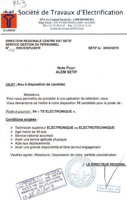 اعلان عن توظيف في شركة كهريف (مؤسسة الأشغال الكهربائية) ولاية سطيف  -- مارس 2019