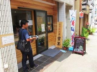 「かき氷工房 雪菓(せっか)」入口の写真
