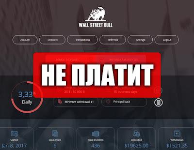 Скриншоты выплат с хайпа wallstreetbull.org