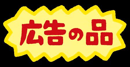 「広告の品」のイラスト文字