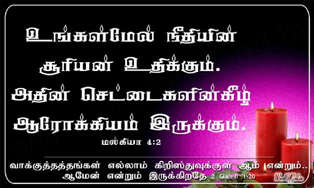 Tamil Bible Verse Wallpaper