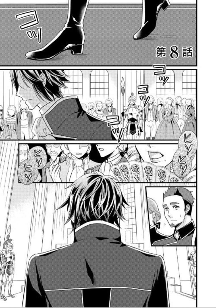 อ่านการ์ตูน Daites Ryou Koubouki ตอนที่ 8 หน้าที่ 1