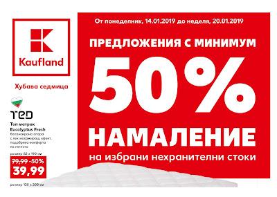 Минимум 50% намаление на избрани нехранителни стоки в магазини Кауфланд