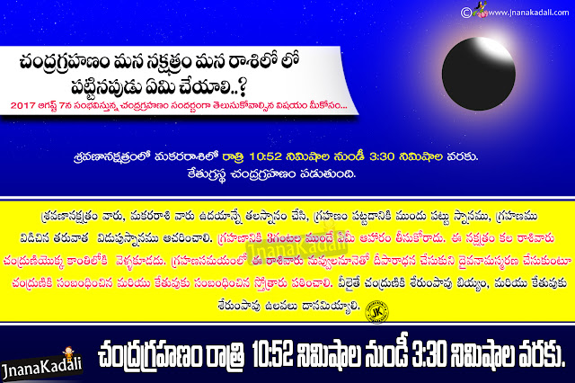 chandragrahanam information in Telugu-do's and dont's on Moon Eclipse day information in Telugu