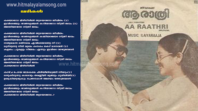 Karayaano Mizhi  Song Lyrics | Aa Rathri Malayalam Movie | 1982
