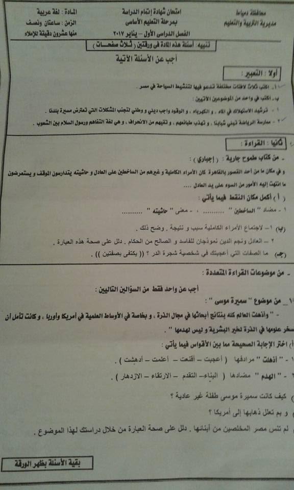 إجابة وإمتحان اللغة العربية للصف الثالث الاعدادي الترم الثانى محافظة دمياط 2017