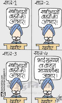upa government, manmohan singh cartoon, congress cartoon, indian political cartoon, mulayam singh cartoon, mayawati Cartoon, 15 august cartoon