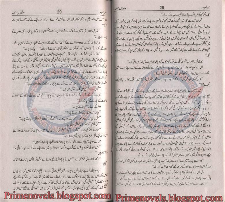Readdersden Tere ishq sarab novel by Qamrosh Ashok