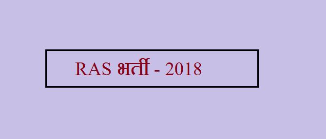 राजस्थान राज्य एवं अधीनस्थ सेवाएं