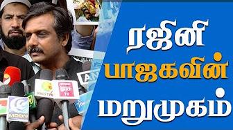 Rajini & Kamal are BJP Slaves – Thirumurugan Gandhi