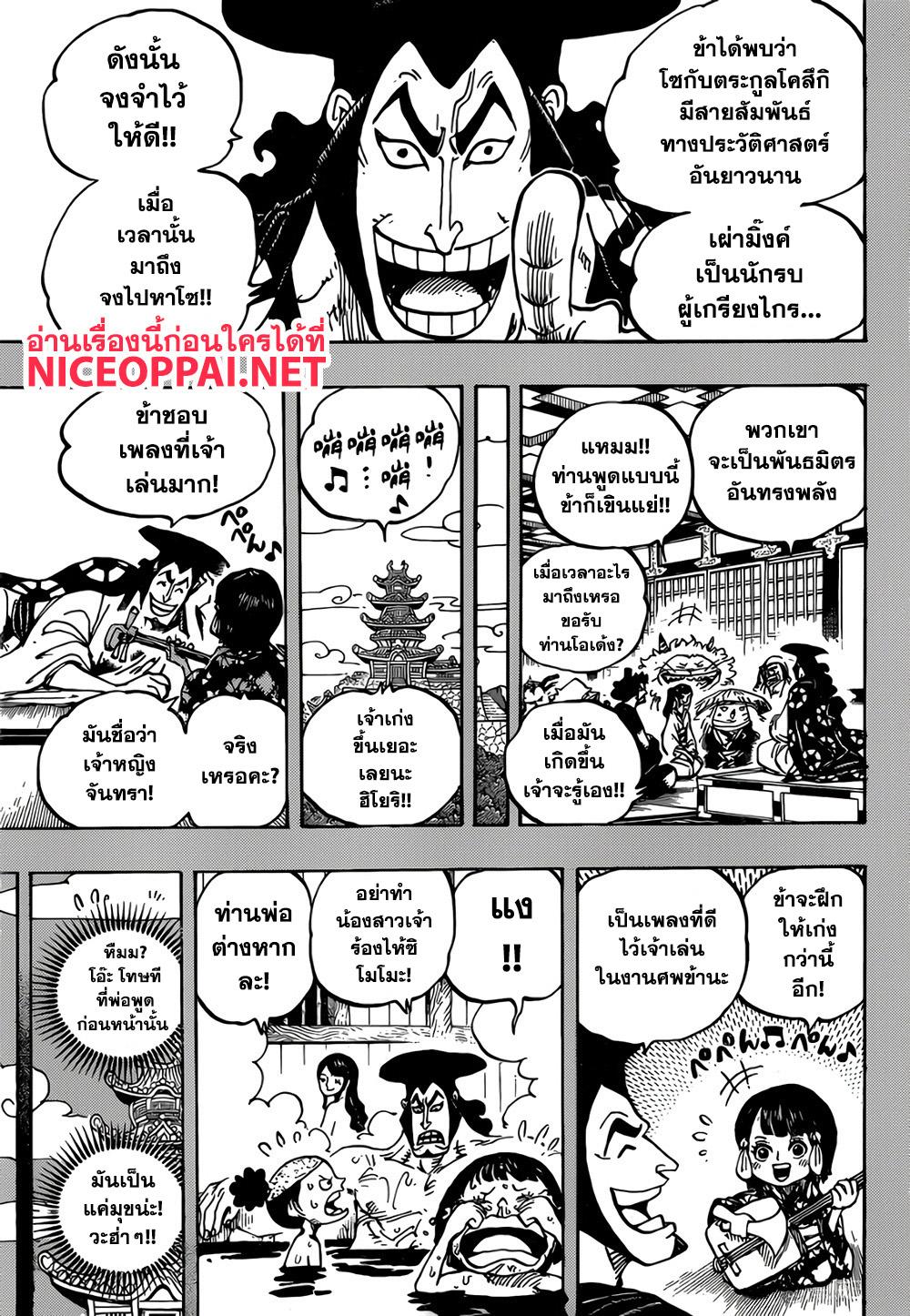 อ่านการ์ตูน One Piece ตอนที่ 973 หน้าที่ 3