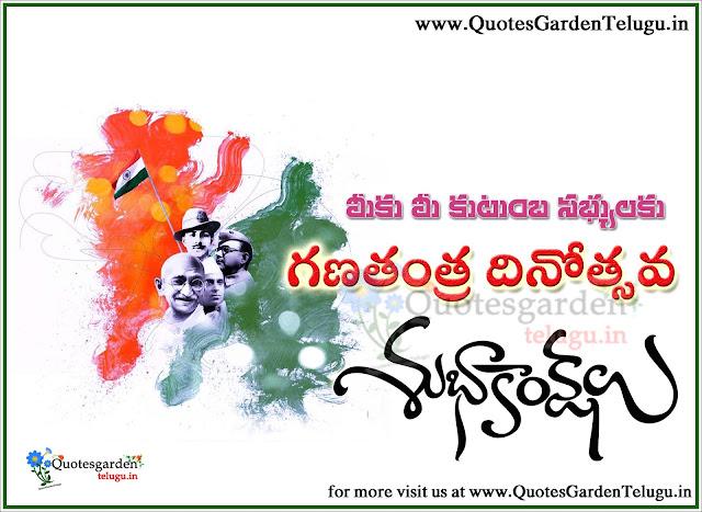 Happy Republicday greetings in telugu Quotes Garden telugu